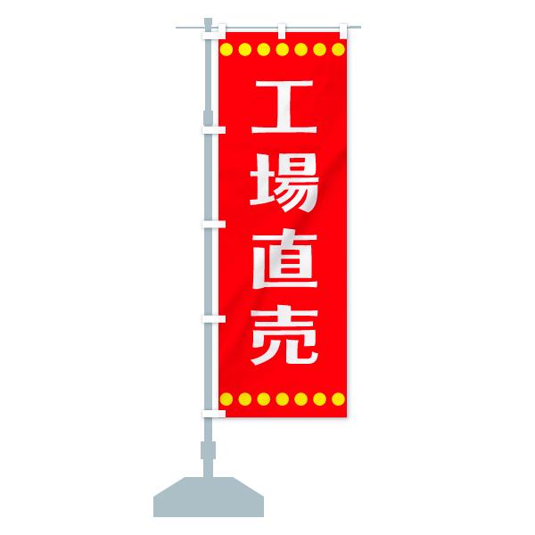 のぼり旗 工場直売のデザインAの設置イメージ
