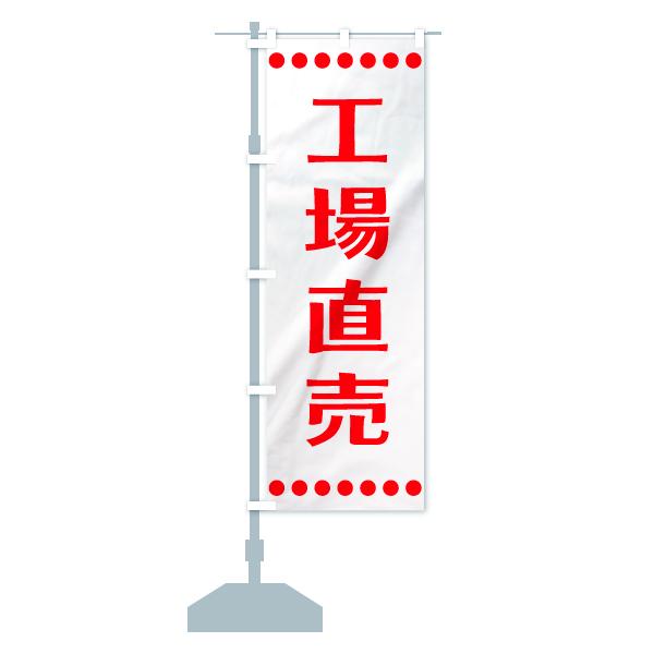 のぼり旗 工場直売のデザインCの設置イメージ