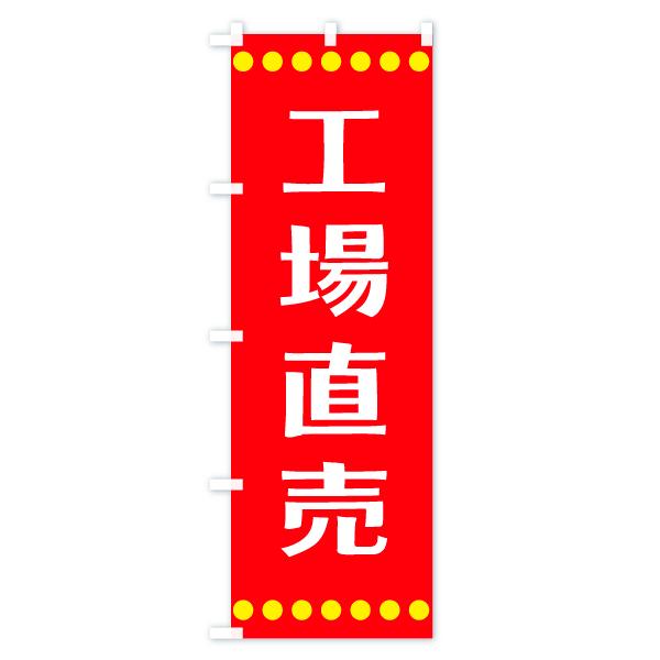 のぼり旗 工場直売のデザインAの全体イメージ