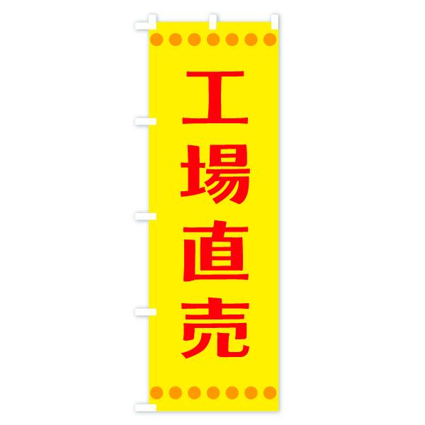 のぼり旗 工場直売のデザインBの全体イメージ