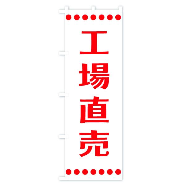 のぼり旗 工場直売のデザインCの全体イメージ