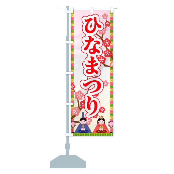 のぼり旗 ひなまつりのデザインAの設置イメージ