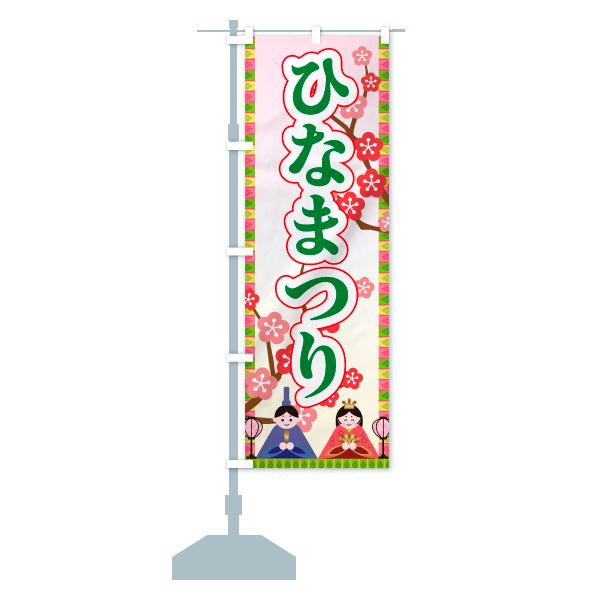 のぼり旗 ひなまつりのデザインCの設置イメージ
