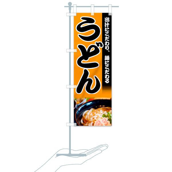 のぼり旗 うどん 出汁にこだわり、麺にこだわるのデザインBのミニのぼりイメージ