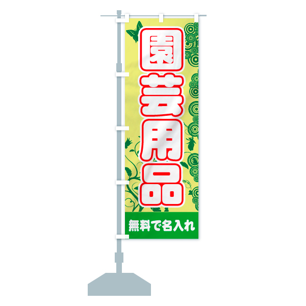 【名入無料】 のぼり旗 園芸用品のデザインAの設置イメージ