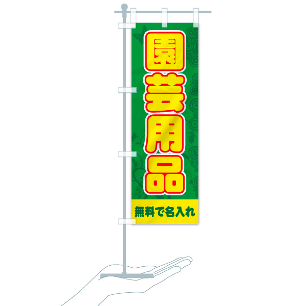 【名入無料】 のぼり旗 園芸用品のデザインBのミニのぼりイメージ