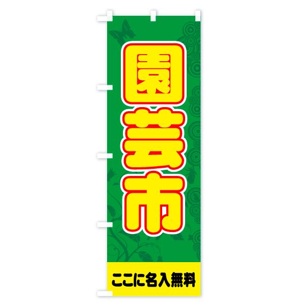 【名入無料】 のぼり旗 園芸市のデザインBの全体イメージ
