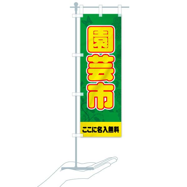 【名入無料】 のぼり旗 園芸市のデザインBのミニのぼりイメージ