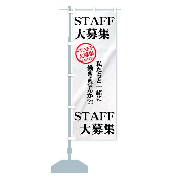 のぼり旗 STAFF大募集 私たちと一緒に働きませんか?のデザインAの設置イメージ