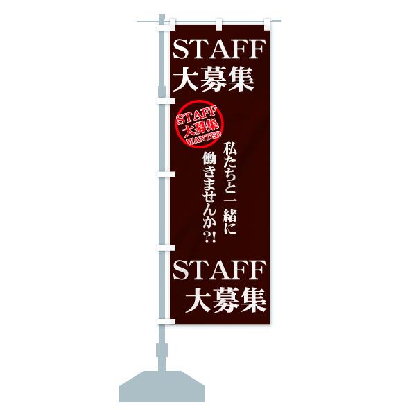 のぼり旗 STAFF大募集 私たちと一緒に働きませんか?のデザインBの設置イメージ