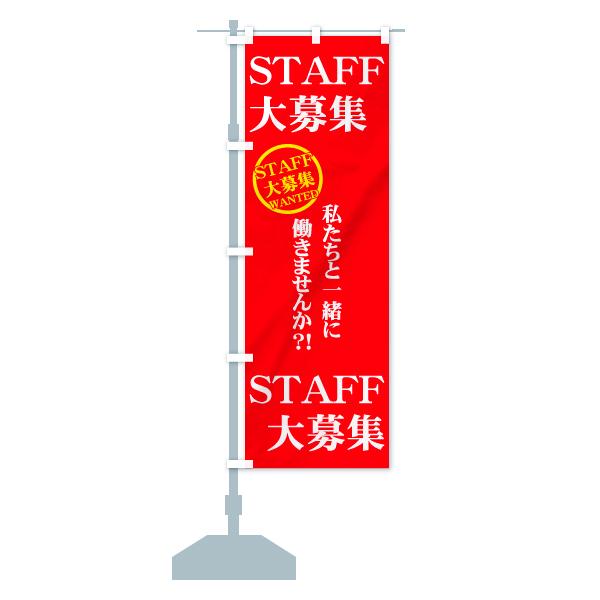 のぼり旗 STAFF大募集 私たちと一緒に働きませんか?のデザインCの設置イメージ