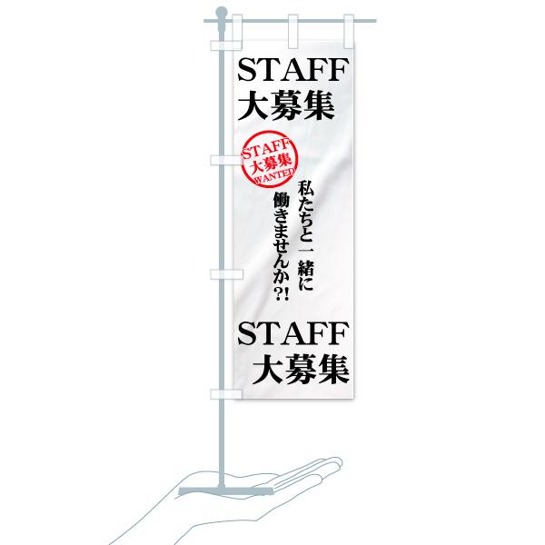 のぼり旗 STAFF大募集 私たちと一緒に働きませんか?のデザインAのミニのぼりイメージ