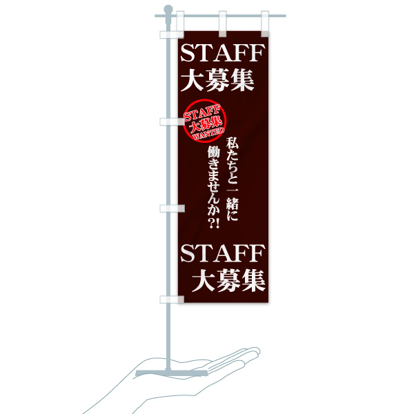 のぼり旗 STAFF大募集 私たちと一緒に働きませんか?のデザインBのミニのぼりイメージ
