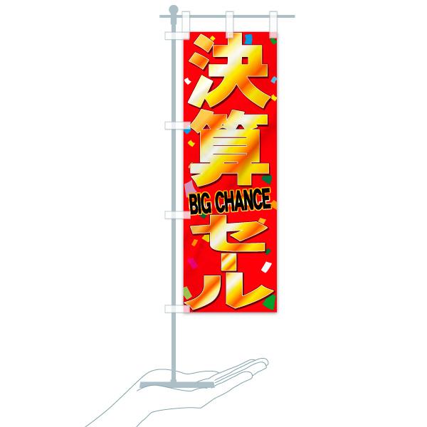 のぼり 決算セール のぼり旗のデザインAのミニのぼりイメージ