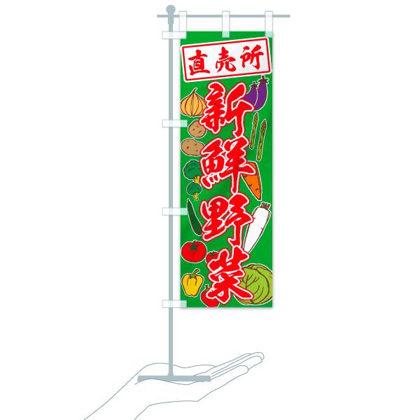 のぼり旗 新鮮野菜 直売所のデザインAのミニのぼりイメージ