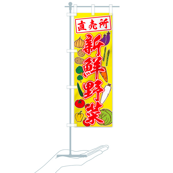 のぼり旗 新鮮野菜 直売所のデザインBのミニのぼりイメージ