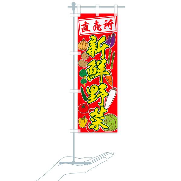 のぼり旗 新鮮野菜 直売所のデザインCのミニのぼりイメージ