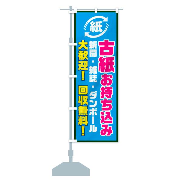 のぼり旗 古紙お持ち込み 大歓迎 回収無料のデザインAの設置イメージ