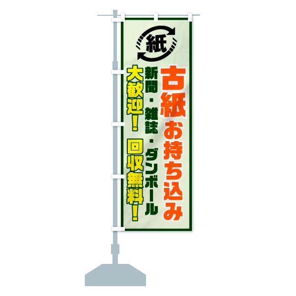 のぼり旗 古紙お持ち込み 大歓迎 回収無料のデザインBの設置イメージ