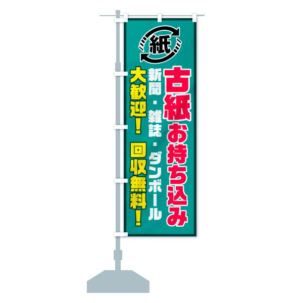 のぼり旗 古紙お持ち込み 大歓迎 回収無料のデザインCの設置イメージ