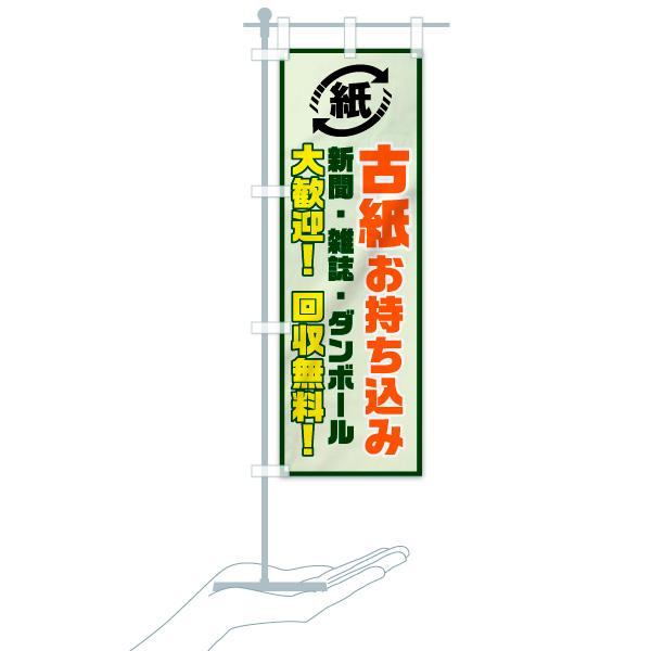 のぼり旗 古紙お持ち込み 大歓迎 回収無料のデザインBのミニのぼりイメージ
