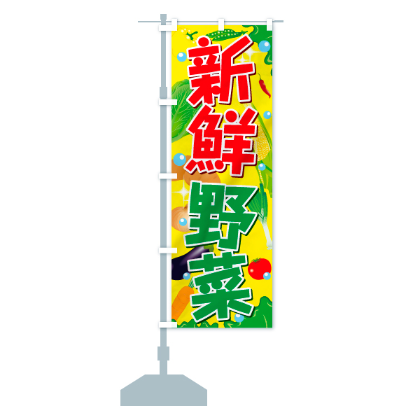 のぼり旗 新鮮野菜のデザインAの設置イメージ