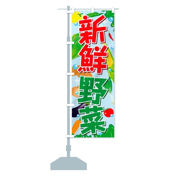 のぼり旗 新鮮野菜のデザインBの設置イメージ