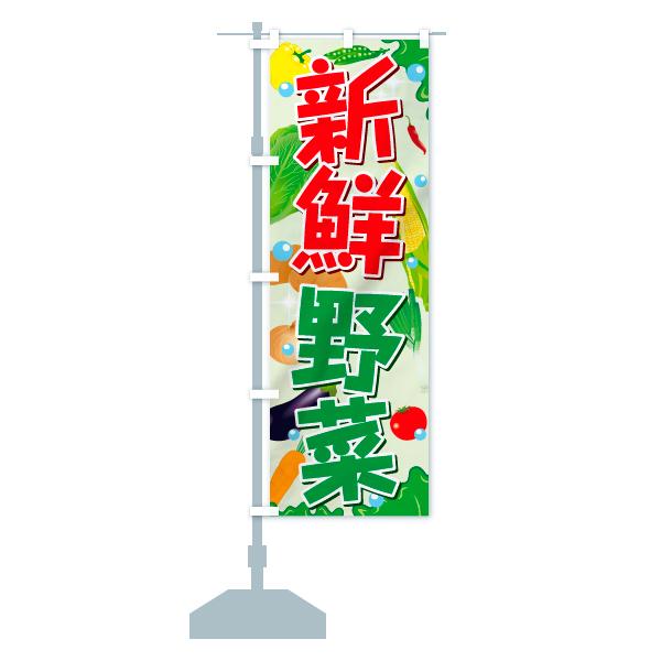 のぼり旗 新鮮野菜のデザインCの設置イメージ