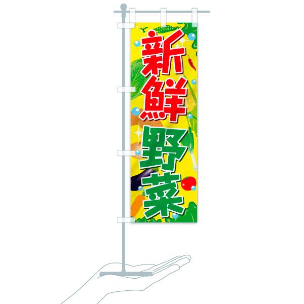 のぼり旗 新鮮野菜のデザインAのミニのぼりイメージ