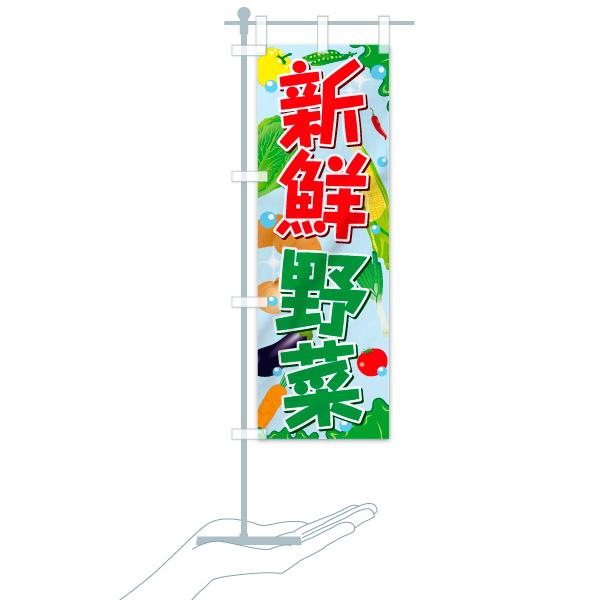 のぼり旗 新鮮野菜のデザインBのミニのぼりイメージ