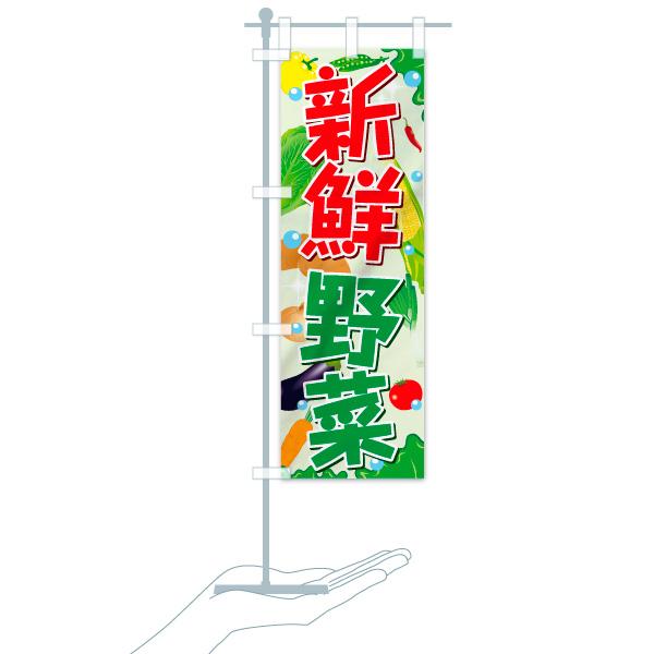 のぼり旗 新鮮野菜のデザインCのミニのぼりイメージ