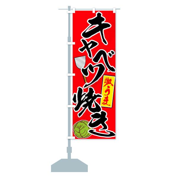 のぼり旗 キャベツ焼き 激うまのデザインAの設置イメージ