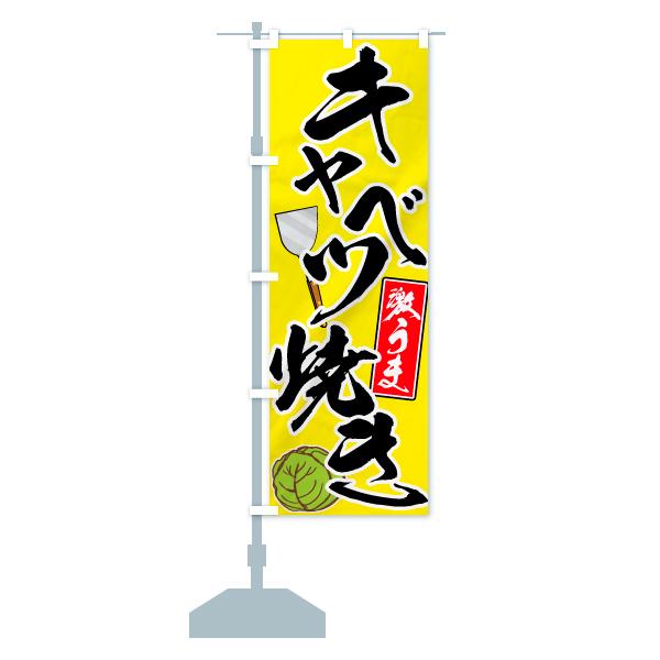 のぼり旗 キャベツ焼き 激うまのデザインBの設置イメージ