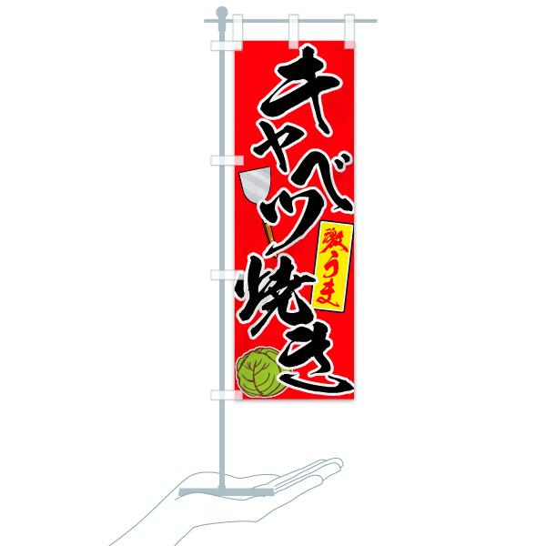 のぼり キャベツ焼き のぼり旗のデザインAのミニのぼりイメージ