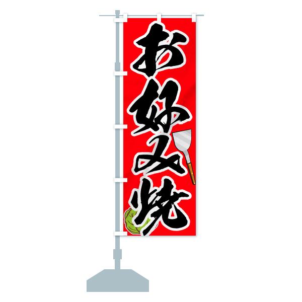のぼり お好み焼 のぼり旗のデザインAの設置イメージ