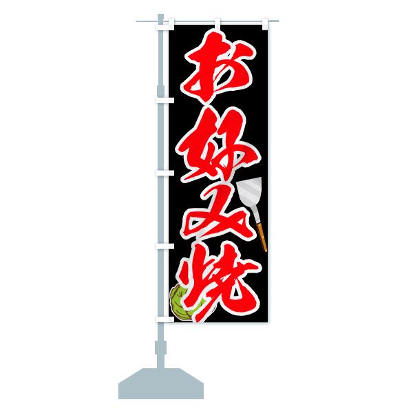 のぼり お好み焼 のぼり旗のデザインCの設置イメージ