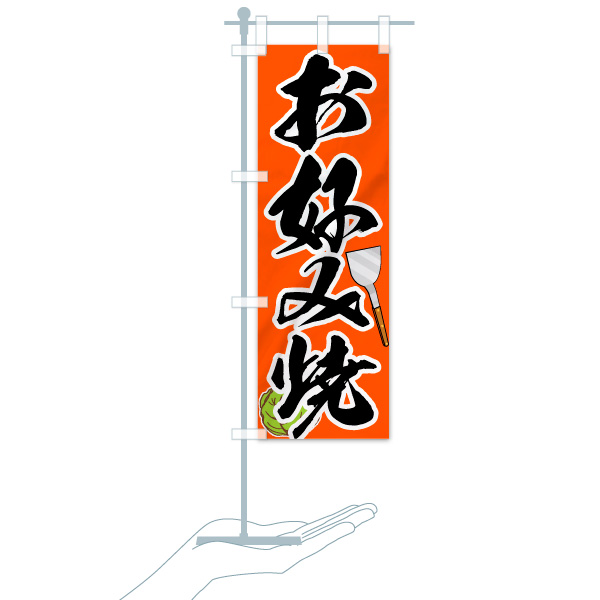 のぼり旗 お好み焼のデザインBのミニのぼりイメージ