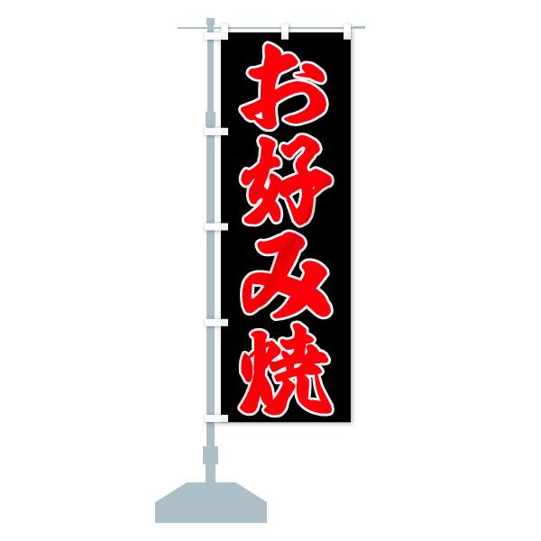 のぼり旗 お好み焼のデザインBの設置イメージ