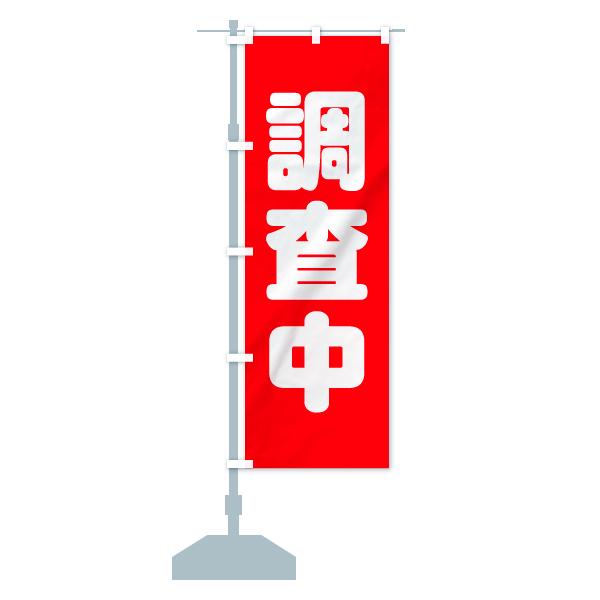のぼり旗 調査中のデザインAの設置イメージ