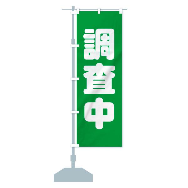 のぼり旗 調査中のデザインBの設置イメージ