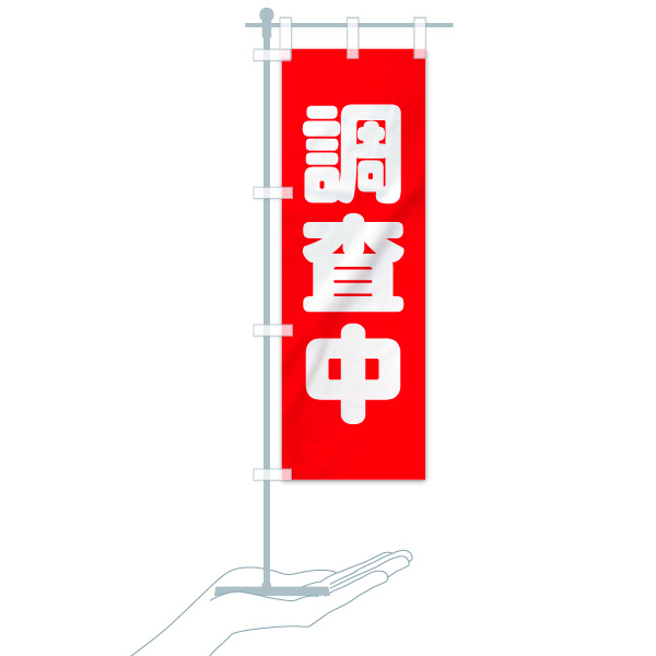 のぼり旗 調査中のデザインAのミニのぼりイメージ