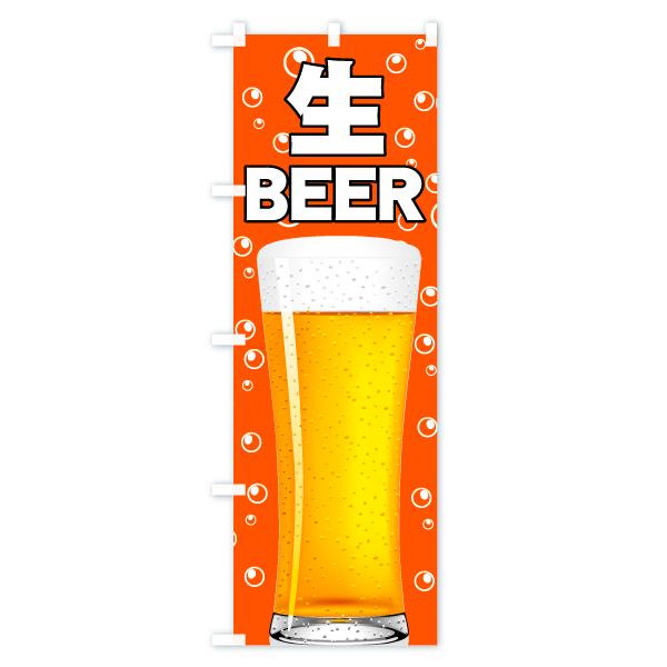 のぼり旗 生 BEERのデザインBの全体イメージ