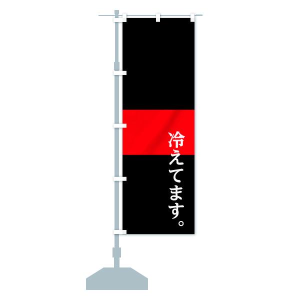 のぼり旗 ジュース お茶 冷えてますのデザインAの設置イメージ