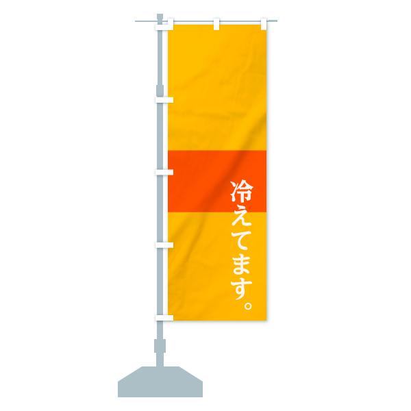 のぼり旗 ジュース お茶 冷えてますのデザインBの設置イメージ