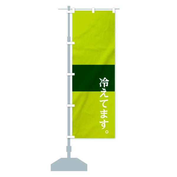 のぼり旗 ジュース お茶 冷えてますのデザインCの設置イメージ
