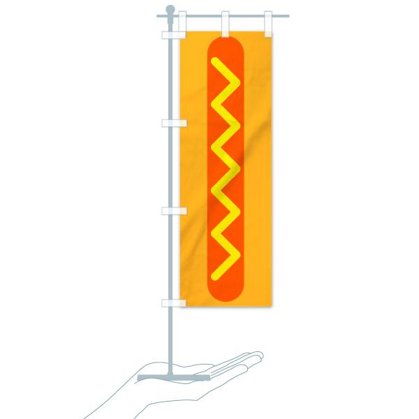 のぼり旗 ホットドッグ フランクフルトのデザインAのミニのぼりイメージ