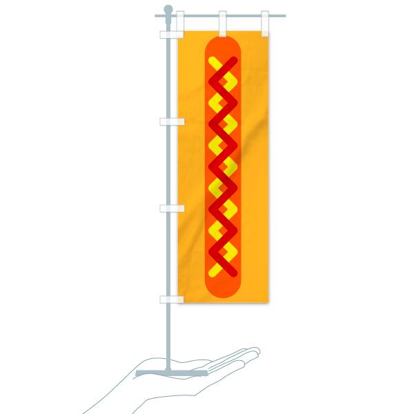 のぼり旗 ホットドッグ フランクフルトのデザインBのミニのぼりイメージ