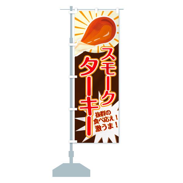 のぼり旗 スモークターキー 抜群の食べ応え 激うまのデザインAの設置イメージ