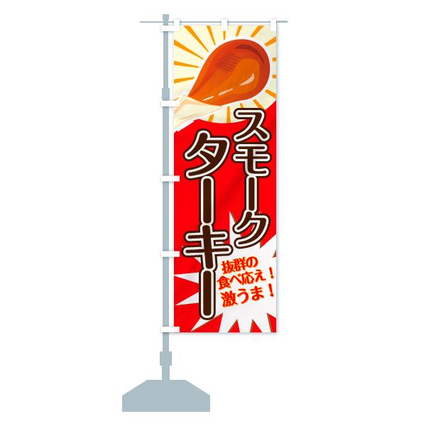 のぼり旗 スモークターキー 抜群の食べ応え 激うまのデザインBの設置イメージ