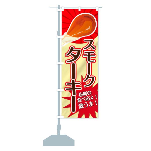 のぼり旗 スモークターキー 抜群の食べ応え 激うまのデザインCの設置イメージ